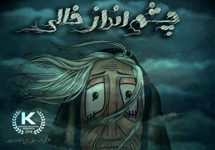 «چشمانداز خالی» فینالیست جشنواره بلژیک شد