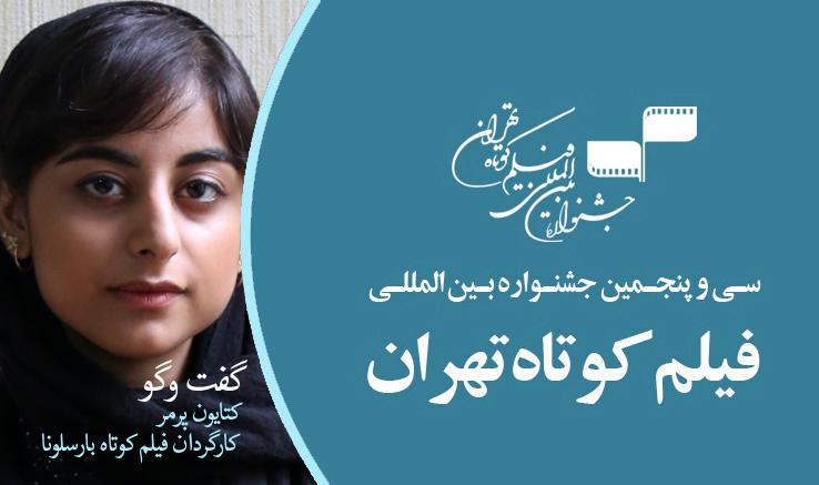 کارگردان فیلم «بارسلونا»؛ مخاطبان تخصصی مزیت ویژه جشنواره فیلم کوتاه تهران است