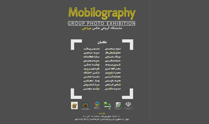 افتتاح نمایشگاه عکس موبایلی در کرمانشاه