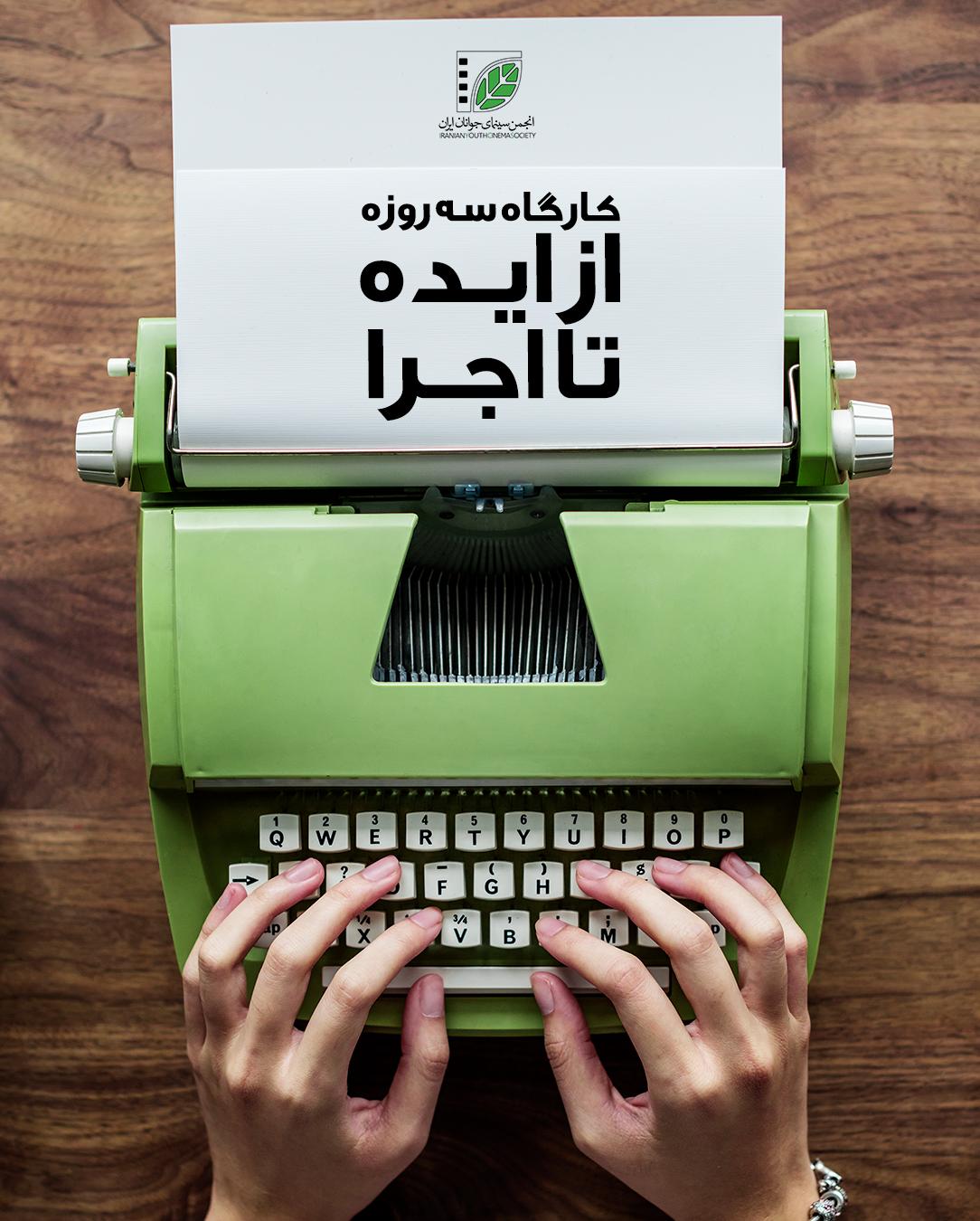 دفتر ویژه تهران انجمن سینمای جوانان برگزار میکند: کارگاه «از ایده تا اجرا» برای نگارش فیلمنامه کوتاه/ استفاده از روش طوفان فکری