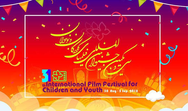 معرفی نامزدهای بخش کوتاه سی و یکمین جشنواره بینالمللی فیلمهای کودک و نوجوانان اصفهان