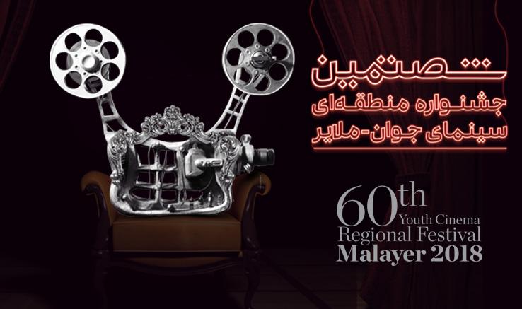 برنامه روز نخست جشنواره منطقهای سینمای جوان ملایر «آگر»
