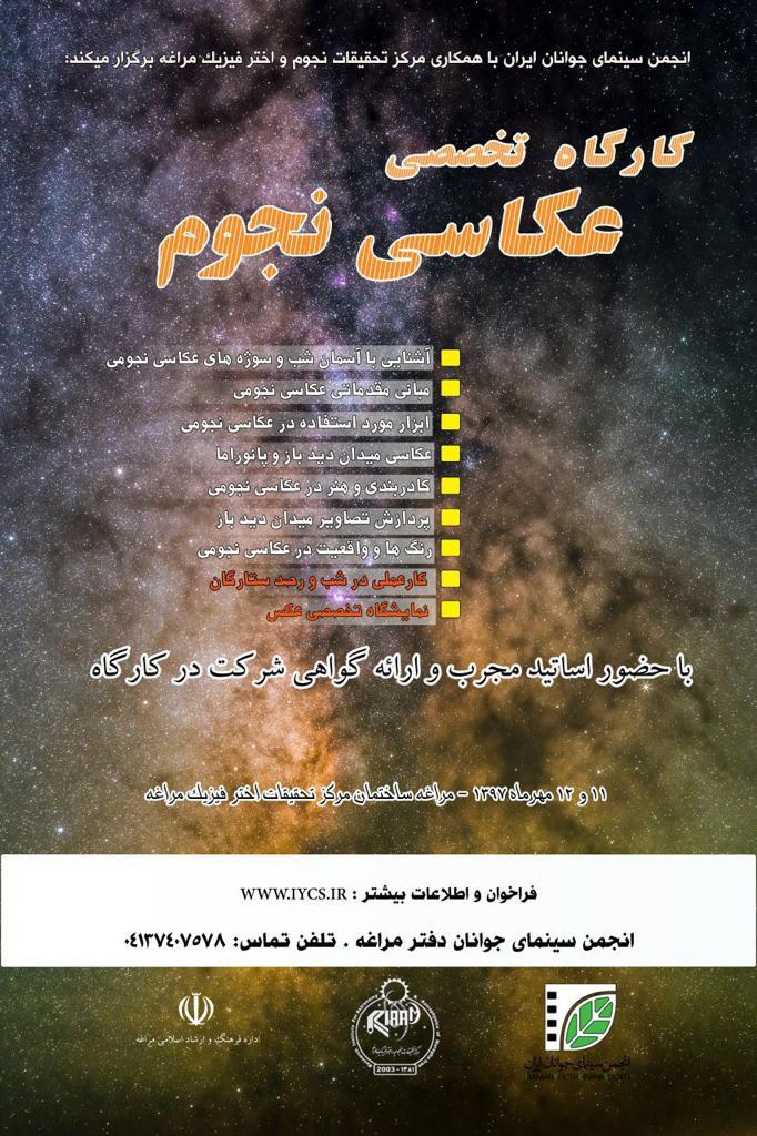 کارگاه تخصصی «عکاسی نجوم» در مراغه برگزار میشود