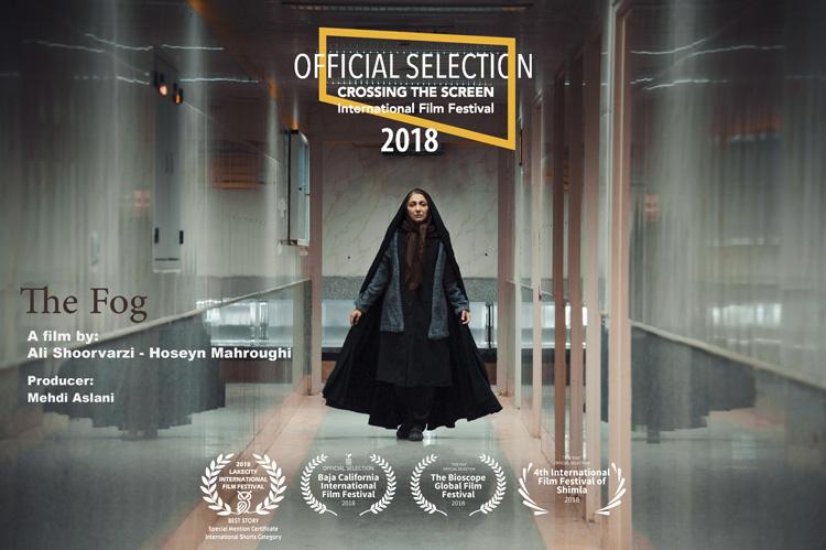 """فیلم کوتاه «مِه» به بخش مسابقه جشنواره """"Crossing The Screen"""" انگلستان راه یافت"""