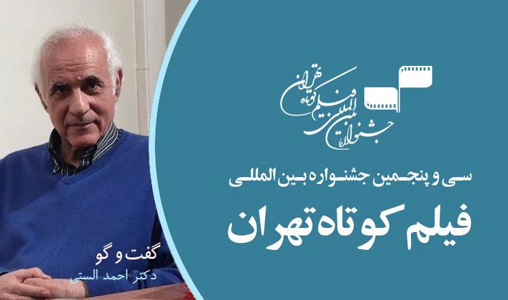 احمد الستی خبر داد؛  تأکید بر جنبه آموزش در نشستهای این دوره پررنگ است