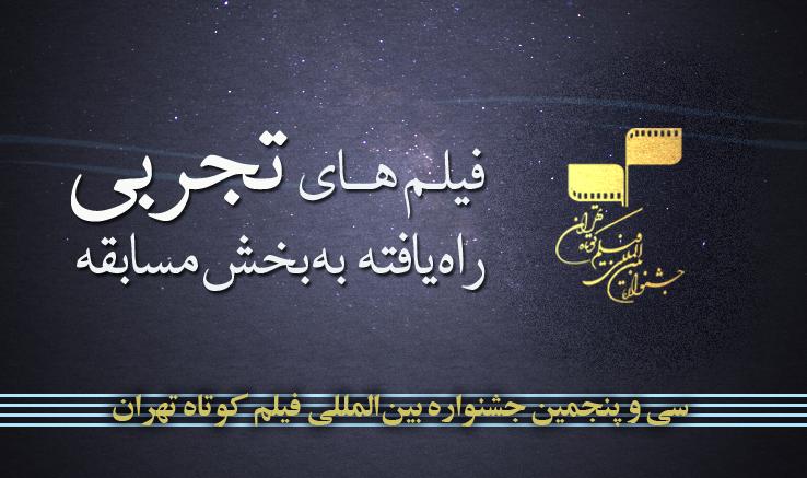 آثار منتخب بخش تجربی جشنواره فیلم کوتاه تهران اعلام شد