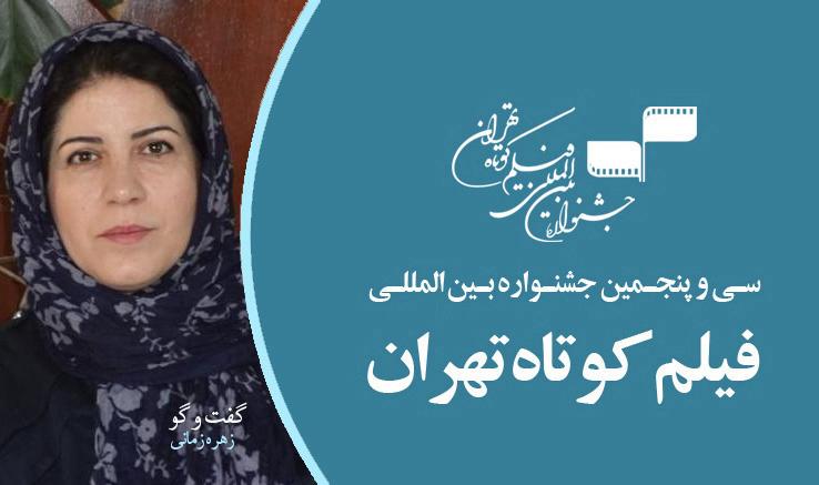 زهره زمانی مطرح کرد؛  فیلم کوتاه محصول خلاقیت و عشق است/ جشنواره فیلم کوتاه تهران عرصهای جدی برای این هنر است