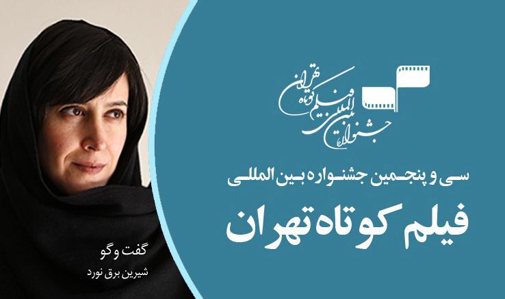 شیرین برق نورد مطرح کرد؛  تداوم جشنواره فیلم کوتاه تهران عامل موفقیت این رویداد است/ بخش مستند نیازمند توجه بیشتر است