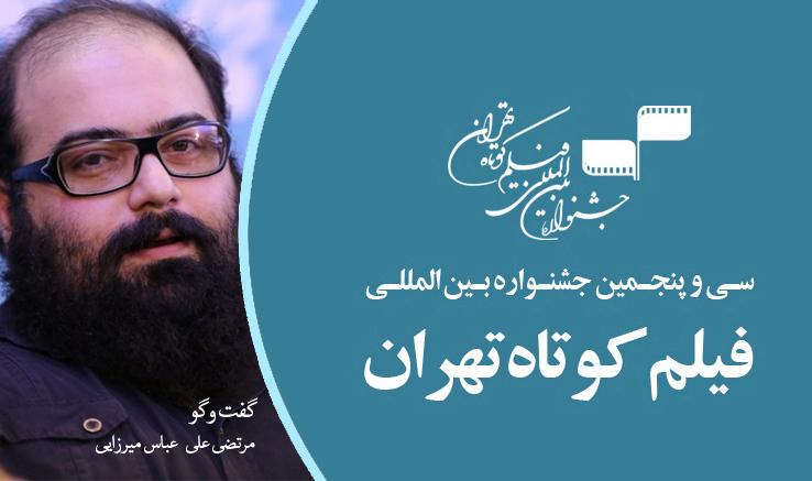 عباس میرزایی مطرح کرد؛ آثار بیشتری در این دوره از جشنواره دیده میشوند