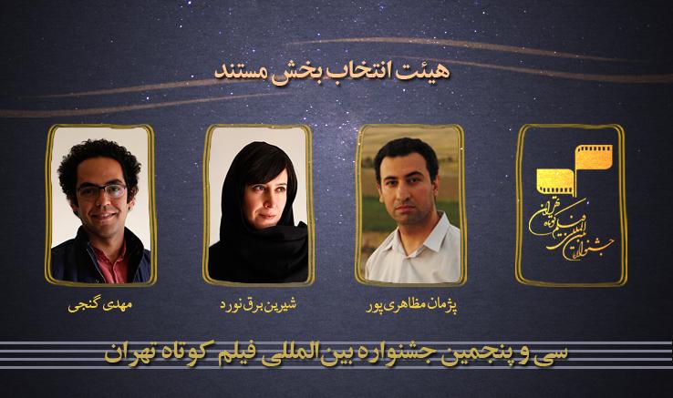 معرفی هیئت انتخاب بخش مستند سی و پنجمین جشنواره بینالمللی فیلم کوتاه تهران