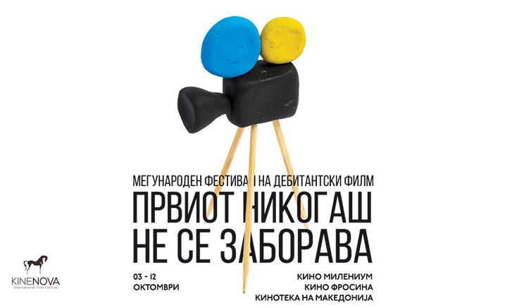 نمایش «بدل»، «پس از» و «روف ناکینگ» در مقدونیه