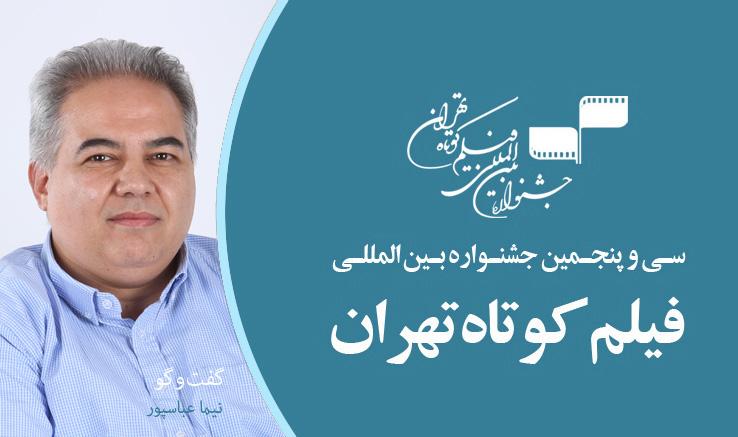 نیما عباسپور مطرح کرد؛ کیفیت آثار بینالملل در این دوره از جشنواره بیسابقه است