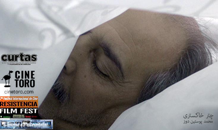 «چتر خاکستری» محمد پوستین دوز در شیلی، کلمبیا، ایتایا و اسپانیا