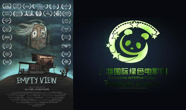 «چشمانداز خالی» در چین