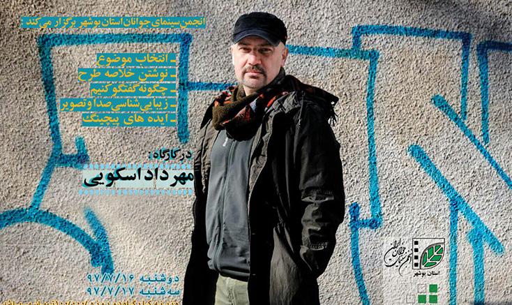 برگزاری کارگاه مستندسازی با حضور مهرداد اسکویی در بوشهر