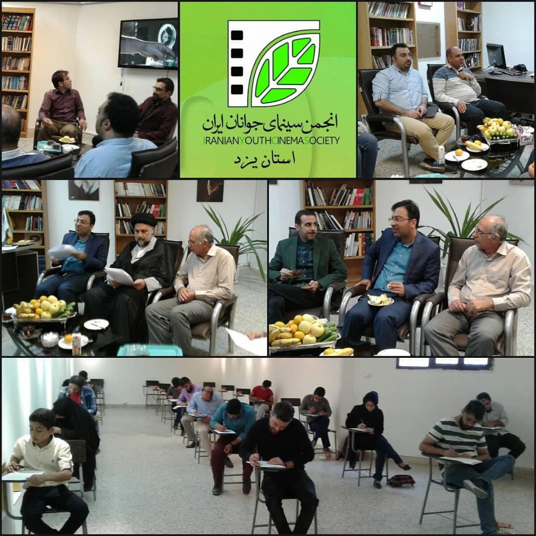 بازدید مسئولین فرهنگی استان یزد از آزمون ورودی فیلمسازی