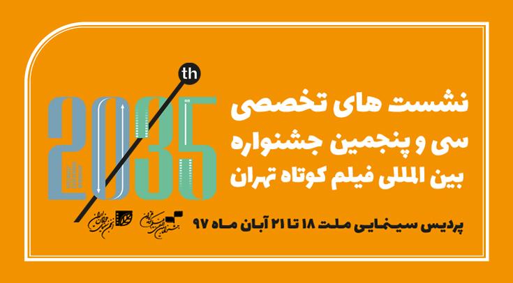 اعلام برنامه نشستهای تخصصی جشنواره فیلم کوتاه تهران