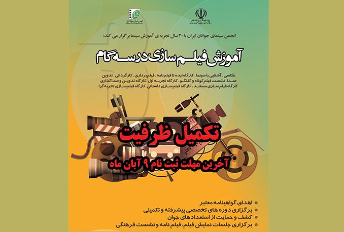 فراخوان تکمیل ظرفیت دوره فیلمسازی دفتر تهران