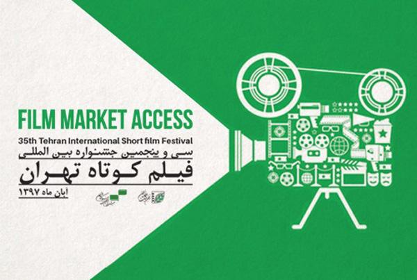 شروع فعالیت بازار بینالملل در دومین روز جشنواره سی و پنجم