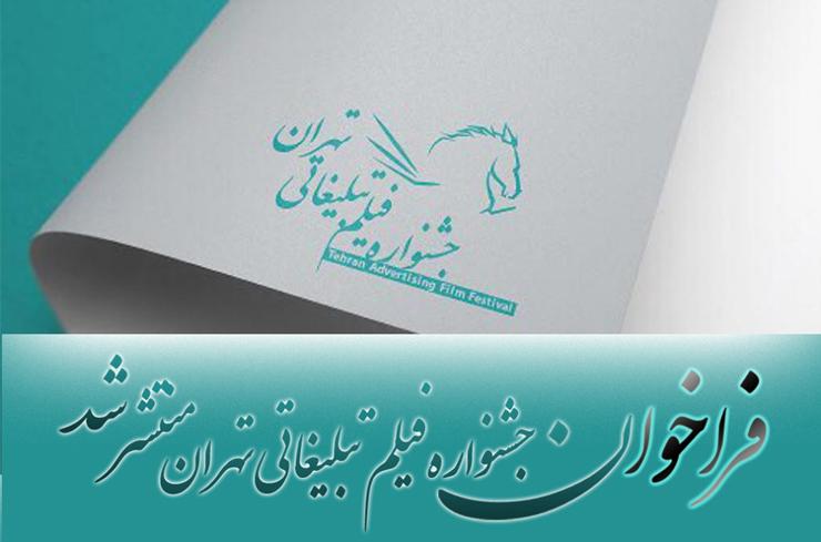 فراخوان جشنواره فیلم تبلیغاتی تهران منتشر شد