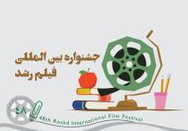 حمایت انجمن سینمای جوانان ایران از دانشآموزان فیلمساز جشنواره رشد