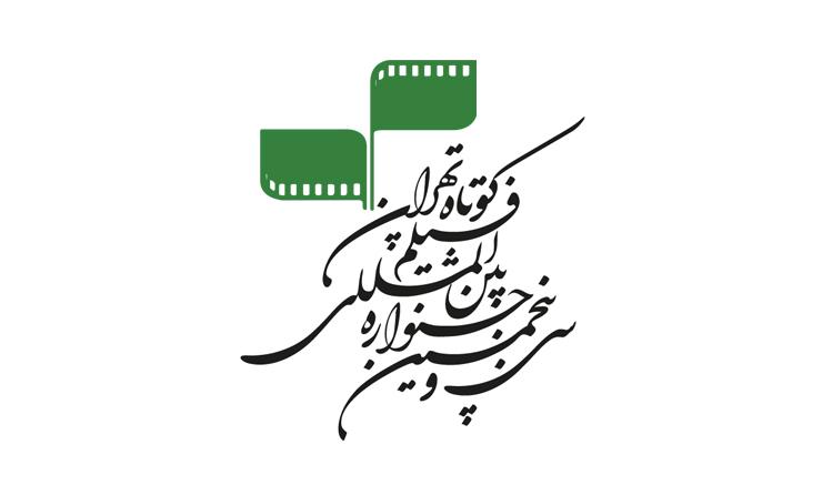 آثار برگزیده جشنواره تامپره به نمایش در می آیند