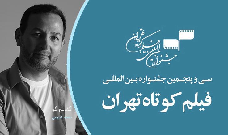محمد فهیمی: در انتخاب آثار بخش بینالملل تمرکز بر کیفیت آثار بوده است/ بخش ویدئو آرت از جشنواره حذف شد