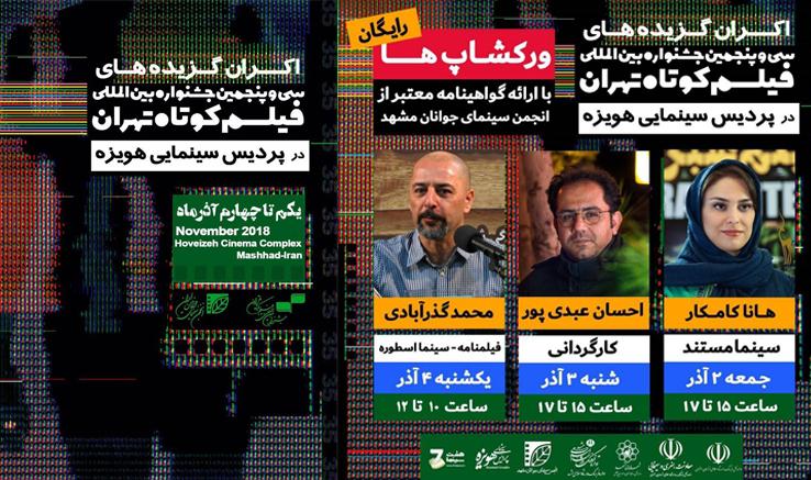 افتتاحیه اکران گزیدههای جشنواره بینالمللی فیلم کوتاه تهران درمشهد