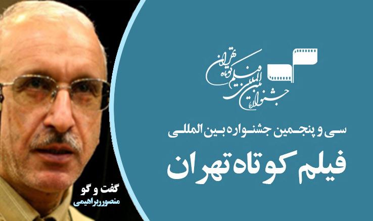 منصور براهیمی مطرح کرد؛ بازخورد هر جشنواره در تولید سال بعد پیدا میشود