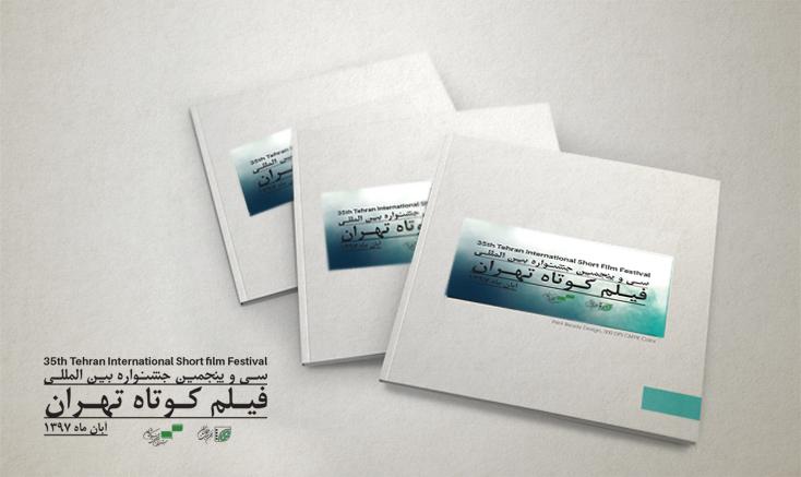 بولتن سی و پنجمین جشنواره بینالمللی فیلم کوتاه تهران منتشر شد