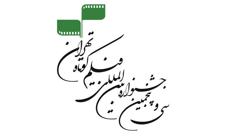 راهیابی یک فیلم مستند به بخش بینالملل جشنواره فیلم کوتاه تهران