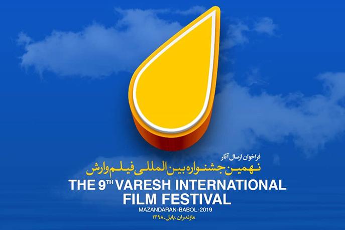 فراخوان نهمین جشنواره بینالمللی فیلم «وارش» منتشر شد