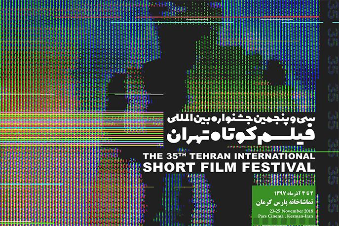 نمایش فیلمهای منتخب جشنواره فیلم کوتاه تهران در کرمان
