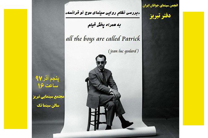 نظام روایی سینمای موج نو فرانسه در تبریز بررسی شد