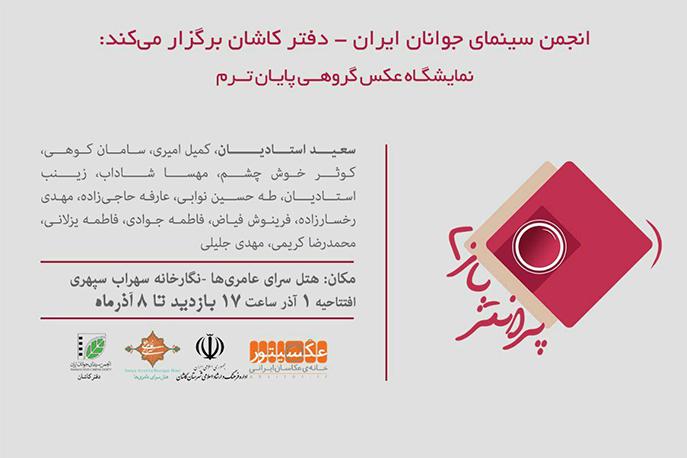 افتتاح نمایشگاه عکس در کاشان