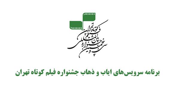 اعلام برنامه سرویسهای ایاب و ذهاب جشنواره فیلم کوتاه تهران
