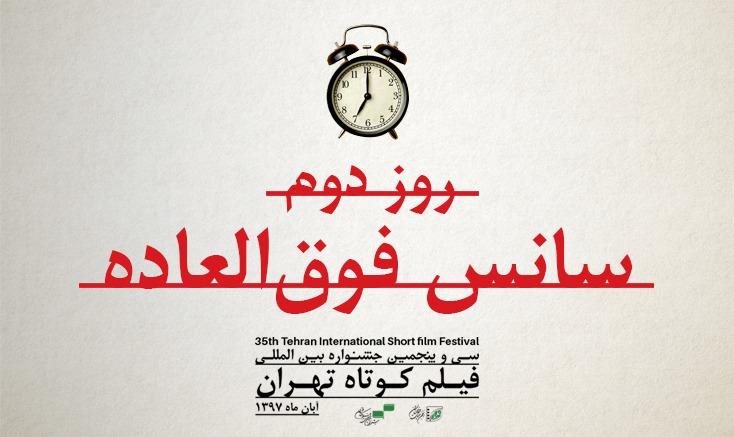 اعلام برنامه اکران فوق العاده روز دوم جشنواره فیلم کوتاه تهران