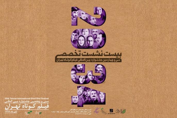 پکیج نشست های تخصصی ۳۴-۲۰ در جشنواره فیلم کوتاه تهران رونمایی شد
