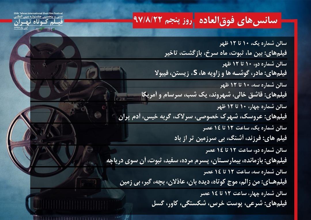 ۳ فیلم مستند به اکران فوقالعاده جشنواره فیلم کوتاه تهران افزوده شد