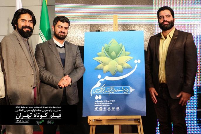 رونمایی از پوستر سومین جشنواره فیلم تسنیم