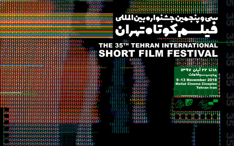 اسامی شش فیلم ایرانی بخش بین الملل جشنواره اعلام شد