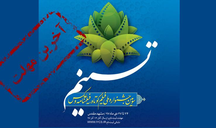  آخرین فرصت ثبتنام در جشنواره تسنیم