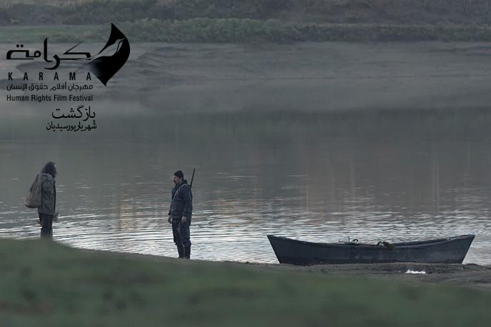 """«بازگشت» نامزد دریافت جایزه از جشنواره """"KARAMA"""" اردن"""