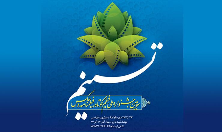 ثبت ۱۳۱۲ اثر برای رقابت در جشنواره تسنیم