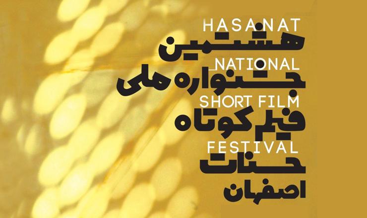 ۹ فیلم از انجمن سینما ی جوانان استان قزوین در راه جشنواره حسنات