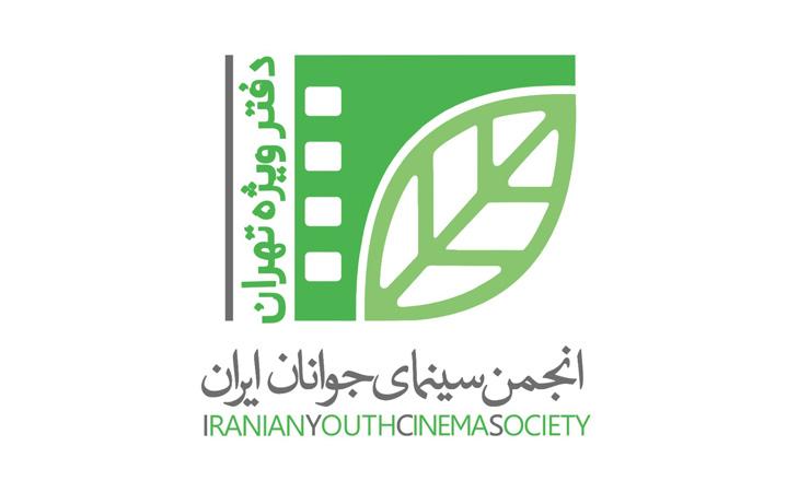 آغاز دوره فیلمسازی ۹۷-۹۸ دفتر ویژه تهران