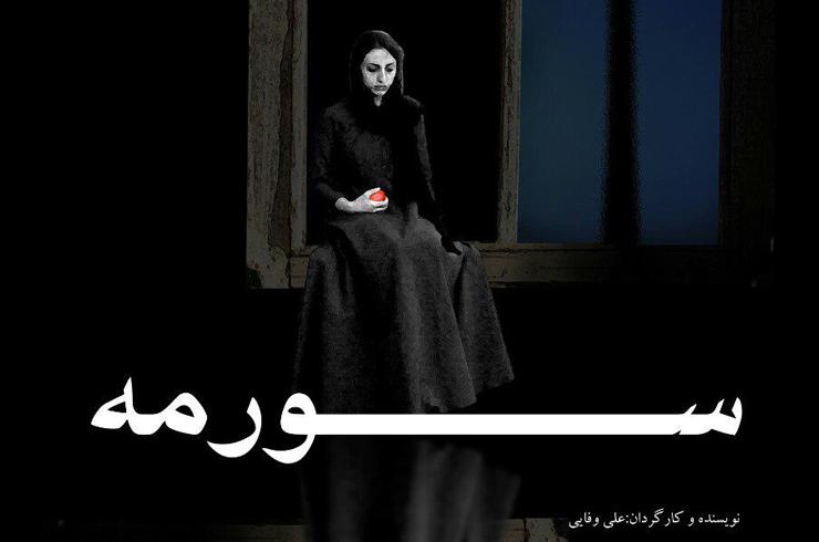رقابت «سورمه» ایرانی در بارسلونا