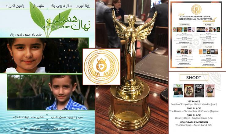 «نهال همدلی» از جشنواره فیلم «comedy world network» جایزه گرفت