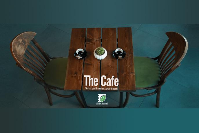 فیلم کوتاه «کافه» آماده نمایش شد