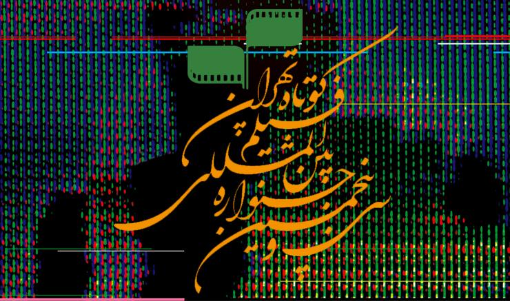 اکران گزیده فیلمهای سی وپنجمین جشنواره بینالمللی فیلم کوتاه تهران در قزوین